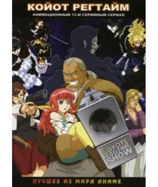 Койот Рэгтайм [1 DVD]