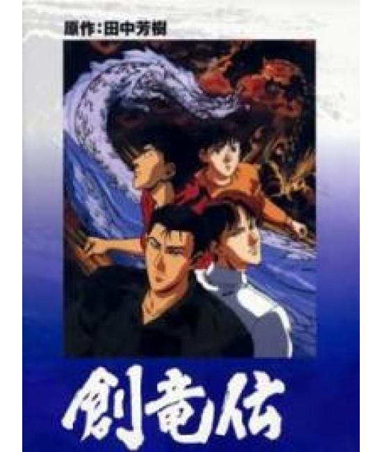Легенда о Королях-Драконах [1 DVD]