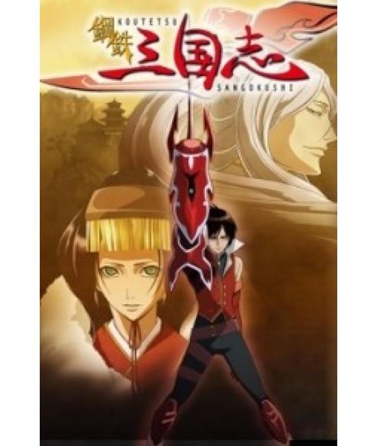 Стальные Хроники Царств [1 DVD]