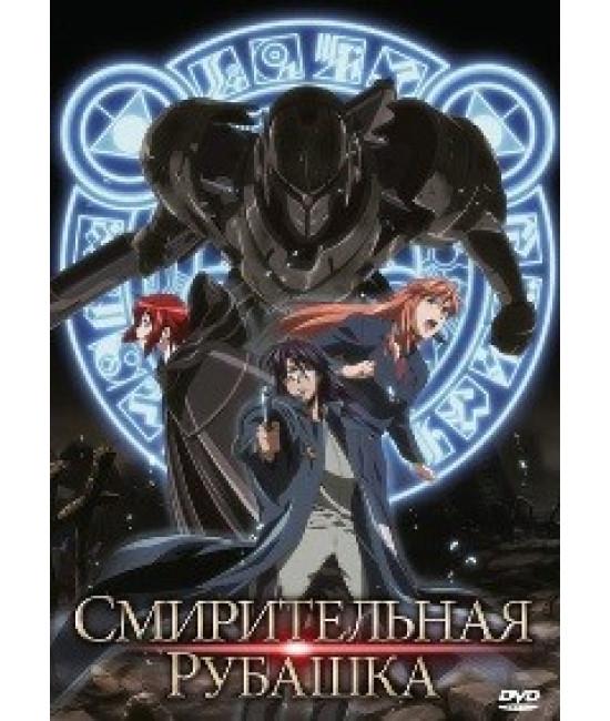 Смирительная рубашка OVA [1 DVD]