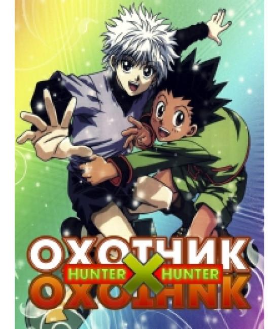 Охотник х Охотник [4 DVD]