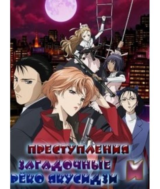 Рёко Якусидзи и загадочные преступления [1 DVD]