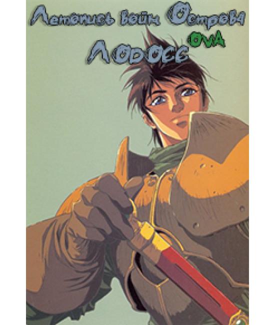 Летопись войн острова Лодосс OVA [1 DVD]