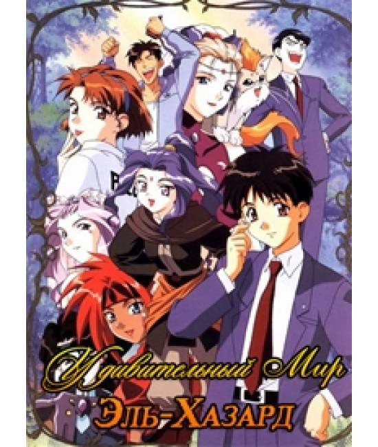 Удивительный мир Эль-Хазард OVA-1 [1 DVD]