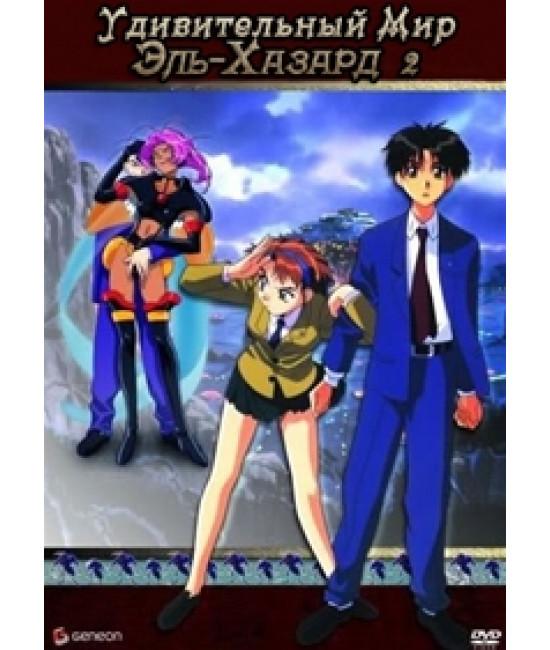 Удивительный мир Эль-Хазард OVA-2 [1 DVD]