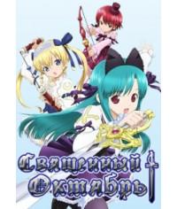 Священный Октябрь [1 DVD]