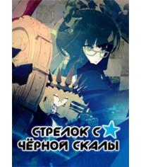 Стрелок с Чёрной скалы [1 DVD]
