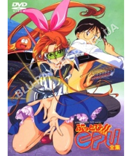 Буттоби!! OVA  [1 DVD]