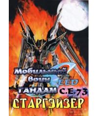 Мобильный воин ГАНДАМ: Старгейзер ONA [1 DVD]