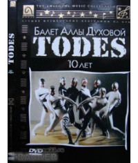 Балет Аллы Духовой «TODES» - 10 лет (Тодес) [DVD]