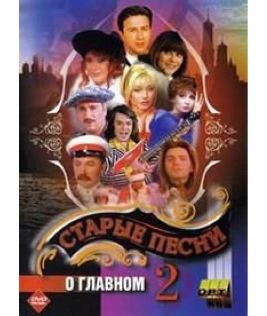 Старые песни о главном 2 [DVD]