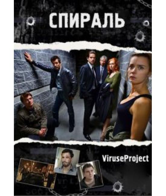 Спираль [DVD]