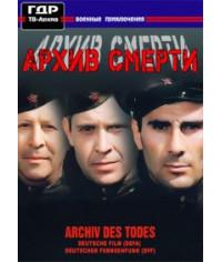 Архив смерти [DVD]