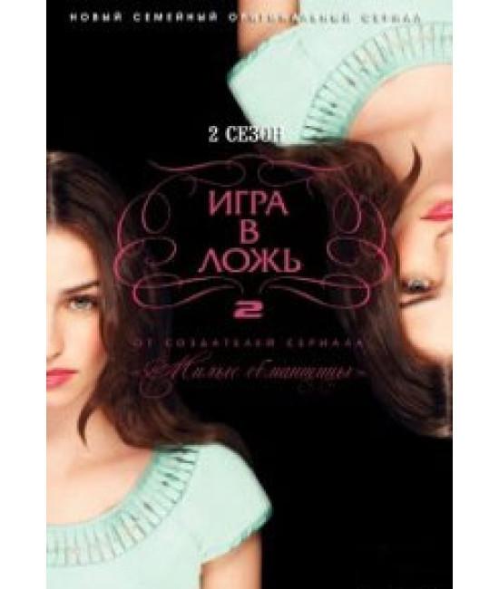 Игра в ложь (2 сезон) [DVD]