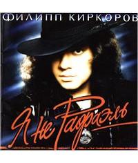 Филипп Киркоров - Я не Рафаэль [DVD]