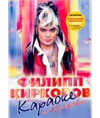 Филипп Киркоров. Караоке по-Киркоровски [DVD]