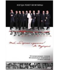 Хор Турецкого - Когда поют мужчины [DVD]