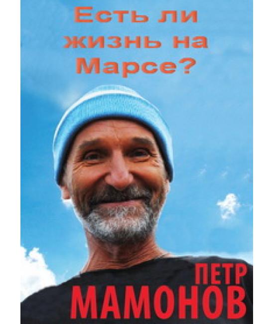 Петр Мамонов - Есть ли жизнь на Марсе? [DVD]