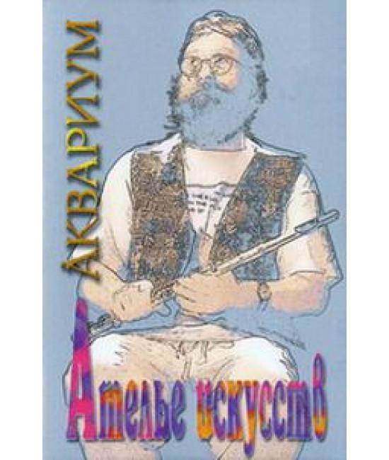 Аквариум - Ателье искусств [DVD]