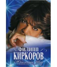 Филипп Киркоров: Юбилейный концерт в Московском театре Оперетты.