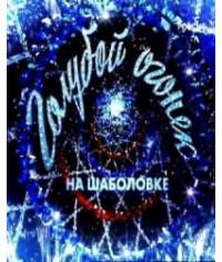 Новогодний Голубой огонек [DVD]