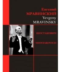 Дмитрий Шостакович - Симфонии 5, 8 (Мравинский). Симфония 7 (Син