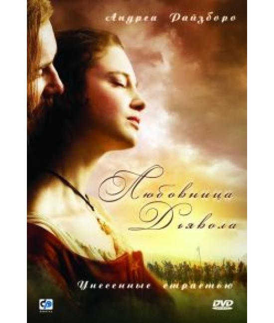 Любовница Дьявола: Унесенные страстью [DVD]