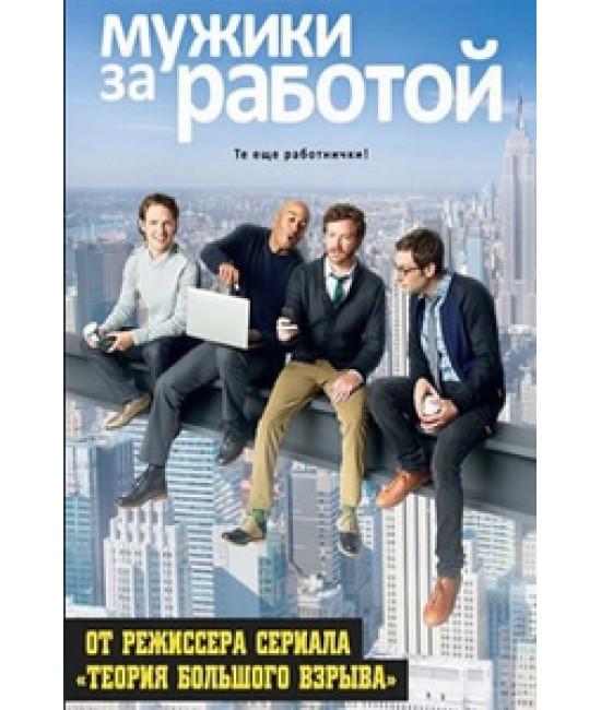 Мужчины в деле 1-3 сезон [3 DVD]