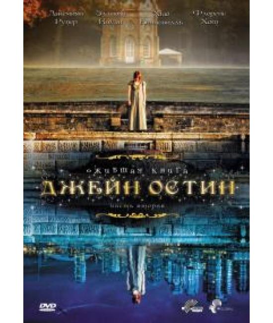 Ожившая книга Джейн Остин [DVD]