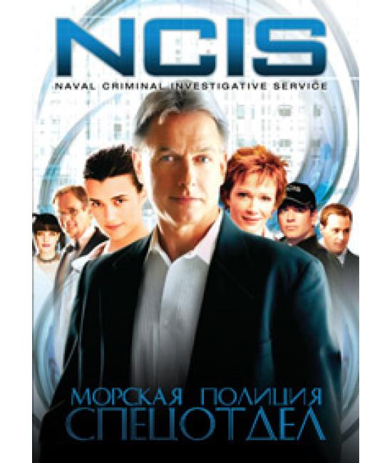 Морская полиция: Спецотдел (10-11 сезон) [4 DVD]
