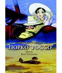 Порко Россо (Алый Свин) [Blu-ray]