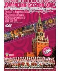 Кубанский казачий хор. Юбилейный концерт [2 DVD]