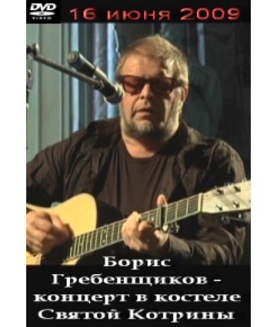 Борис Гребенщиков - акустический концерт в костеле Святой Котрин