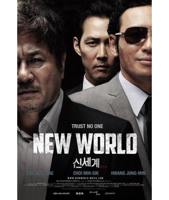 Новый мир  [Blu-ray]