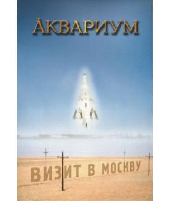 Аквариум - Визит в Москву [DVD]