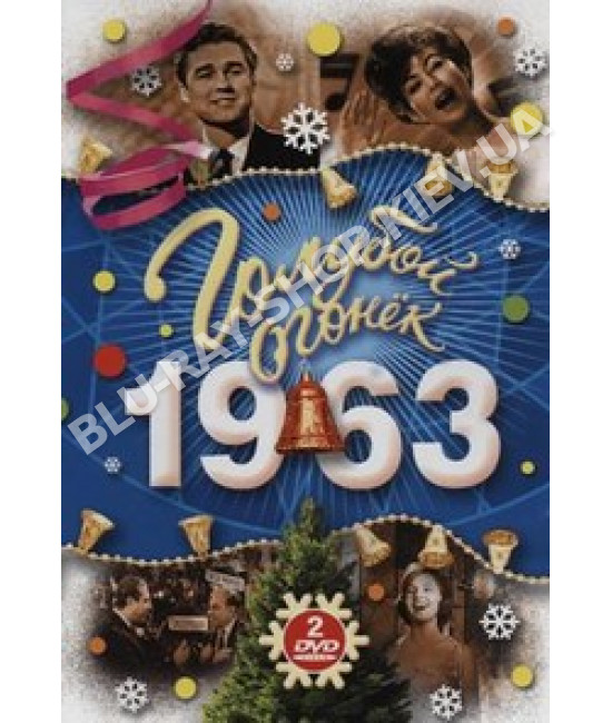 Голубой огонёк 1963 [2 DVD]