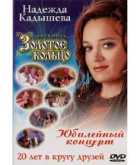 Надежда Кадышева и Золотое кольцо: юбилейный концерт - 20 лет в