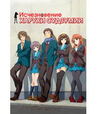 Исчезновение Харухи Судзумии [Blu-ray]
