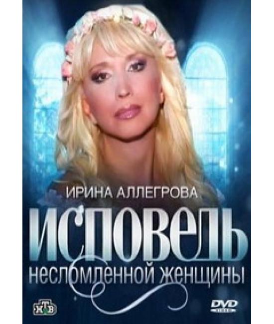 Ирина Аллегрова - Исповедь несломленной женщины [DVD]
