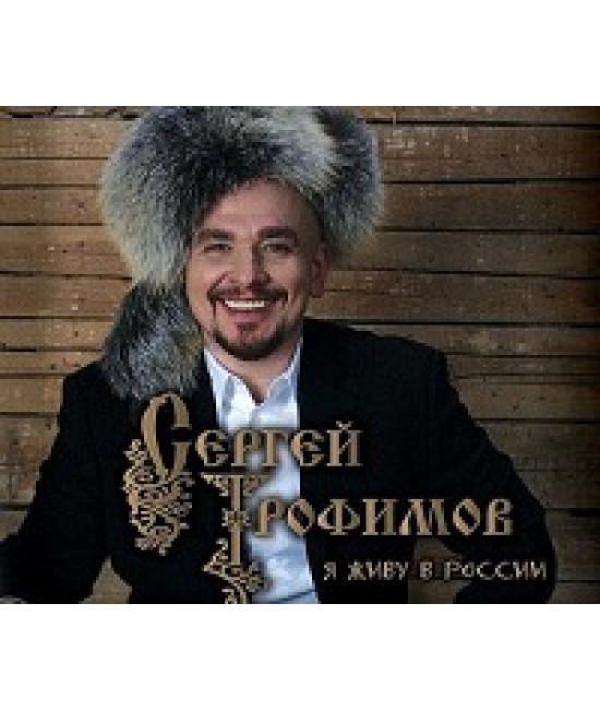 Сергей ТРОФИМов - Я живу в России [DVD]