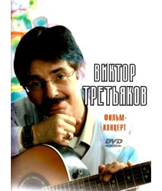 Виктор Третьяков: Фильм-концерт [DVD]