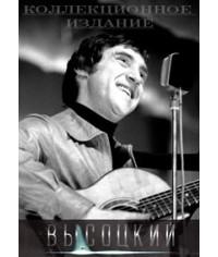 Владимир Высоцкий: Подарочное издание [6 DVD]