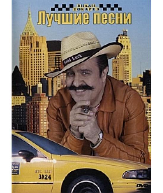 Вилли Токарев - Лучшие песни [DVD]