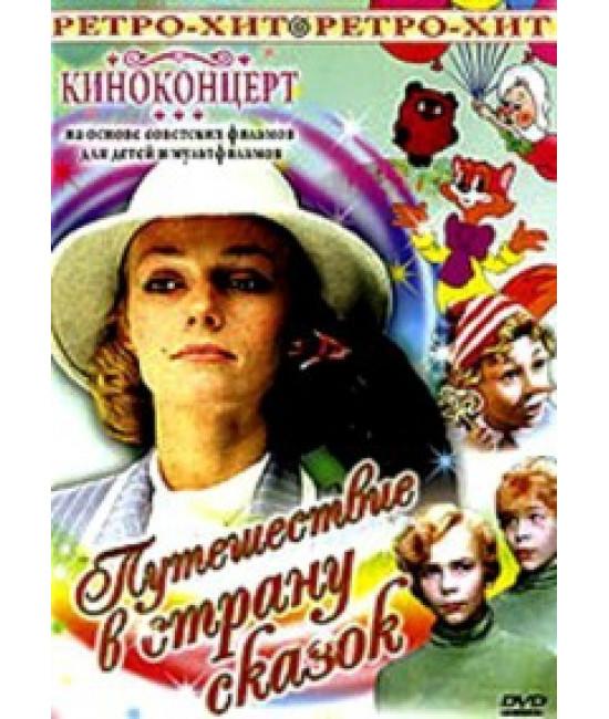 Киноконцерт: Путешествие в страну сказок [DVD]