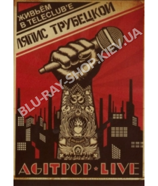 Ляпис Трубецкой - Agitpop Live [DVD]