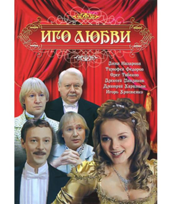 Иго любви [DVD]