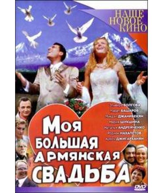 Моя большая армянская свадьба [DVD]
