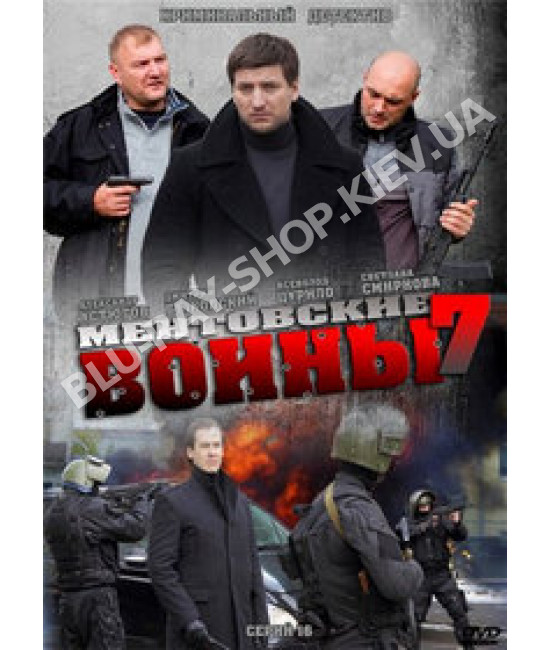 Ментовские войны 7 [2 DVD]