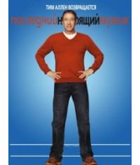Последний настоящий мужчина 1-6 сезон [6 DVD]