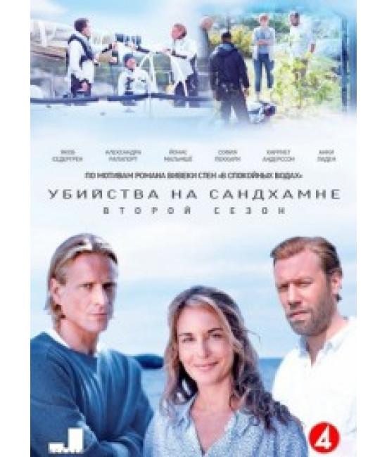 Убийства на Сандхамне (1-2 сезон) [2 DVD]